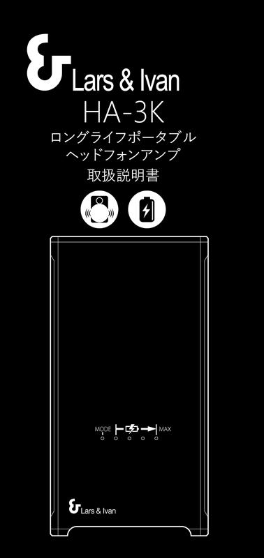 HA-3K_Manual